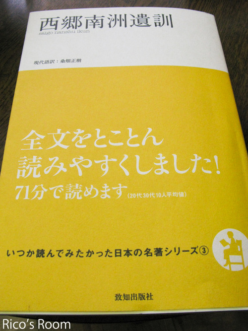 R いつか読んでみたかった日本の名著シリーズ3/西郷南洲遺訓