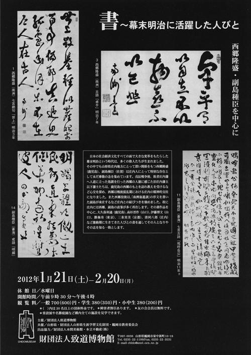 致道博物館/書〜幕末明治に活躍した人びと 開催中