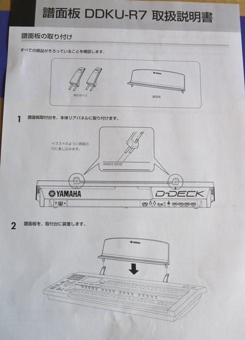 R 今年ラストの散財!D-DECK譜面板&ベルボンの三脚購入