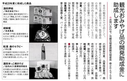 さかた広報に『酒田ふるさと押絵』が紹介されました♪