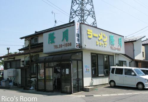 ラーメンショップ『隆月』ミソ中華&陸前高田支縁の輪