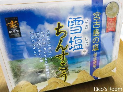 R沖縄土産!『ピリ辛ゴーヤー、タコライス、雪塩ちんすこう』