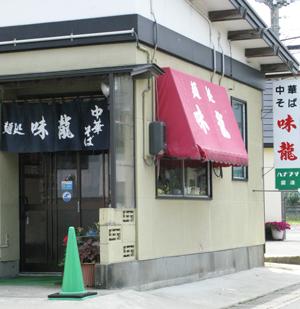 酒田市錦町『麺処 味龍』の中華そばの巻♪