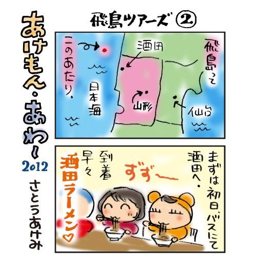 花鳥風月ワンタンメン&あけもん・あわ〜2012飛島ツアーズ2