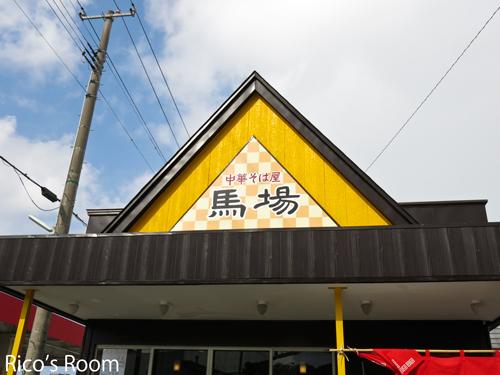 R『中華そば屋 馬場』TUY山形麺遊記OAで、人気急上昇中♪