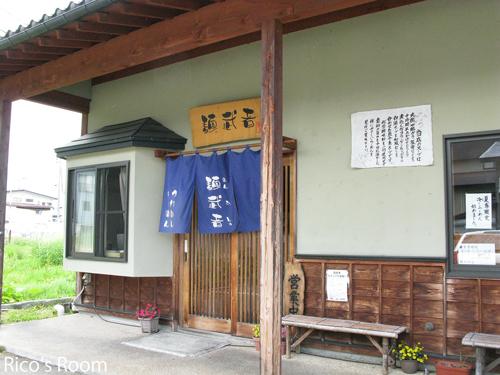 麺武者、片岡茶舗、吉本興業/お笑いチェリーin新庄へ行くの巻