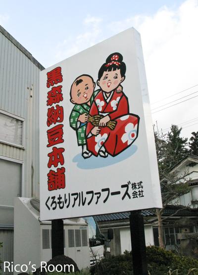 苦戦中!押絵制作&黒森納豆本舗『豆の国冨久家』さん