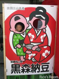 第3回黒森納豆工場祭り!『酒田ふるさと押絵』作り体験大盛況♪