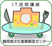 R 『庄内柿の白和え』&食文化の情報発信♪IT講師依頼!の巻