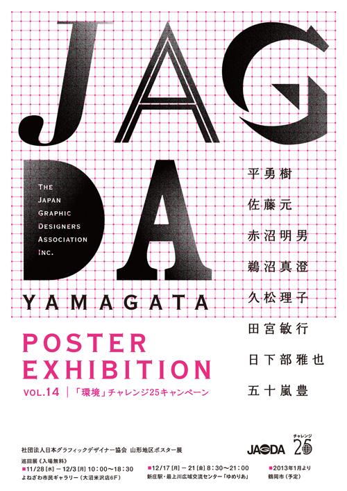 R やまがた環境展2012&JAGDA山形ポスター展の告知