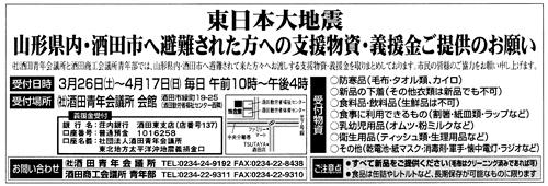 初めての愛の献血!@(社)酒田青年会議所