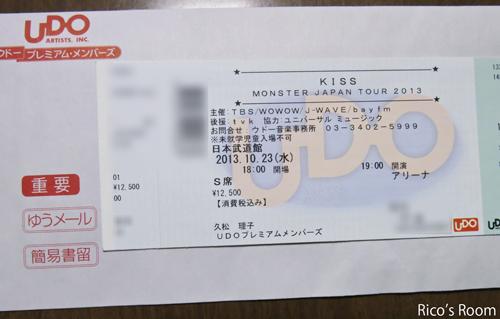 R『本の宅配便/大人のロック』&『ウドー/KISSチケット』