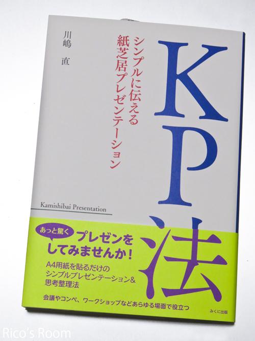 R 進化している文房具!KP法必須アイテム購入の巻♪