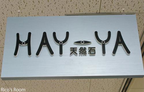 直輸入プチプライス『天然石MAY-YA』マリーン5清水屋3階
