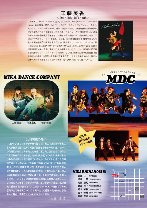 MDC10周年記念特別公演『ふぞろいな ダンサー達』開催告知