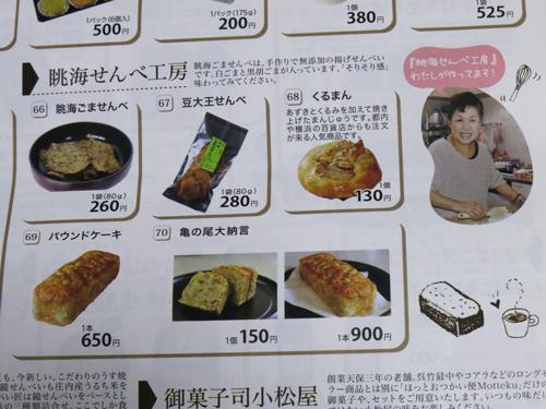 R コーヒー豆を買いに…宅配Mottekuでも取扱い予定〜♪