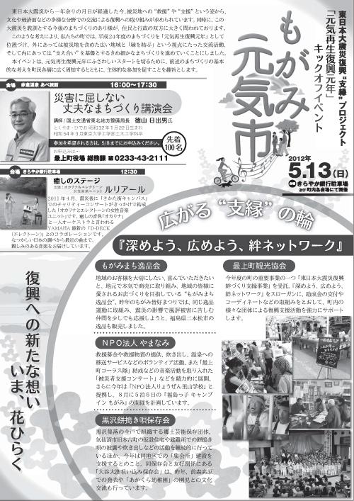 口紅のようなUSB MEMORY&本日『もがみ元気市』開催!