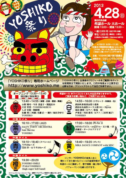 R酒田ふるさと押絵作り体験コーナー@YOSHIKO祭り