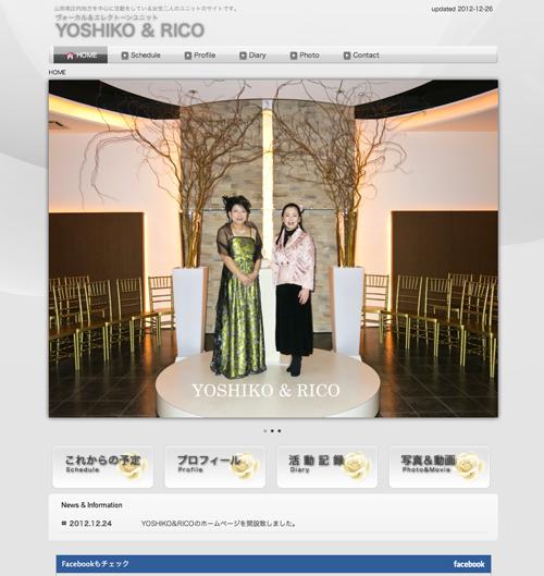 Rおまたせしました。YOSHIKO&RICOホームページ完成