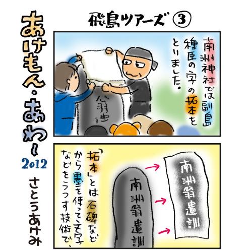 あけもん・あわ〜『飛島ツアーズ3』更新!荘内南洲神社の拓本