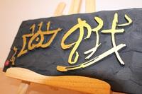 街キャンに「篆刻・刻字展」やってきた!!