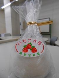モチモチ♪ イチゴ♥ あま~い!