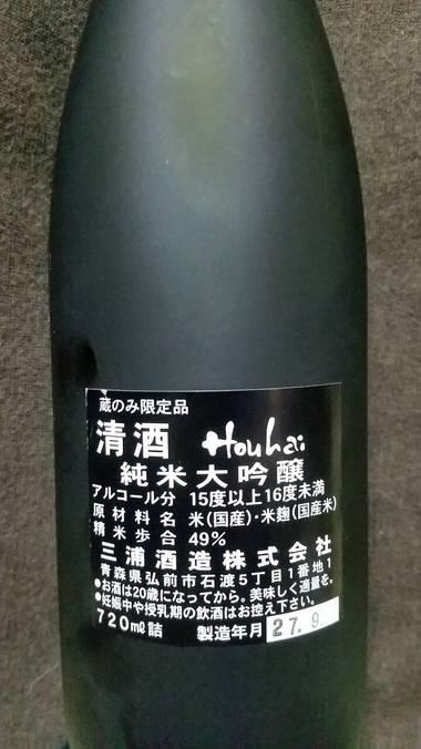 清酒     Houhai
