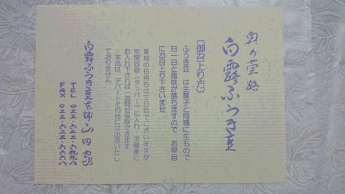 山形名物・白露ふうき豆