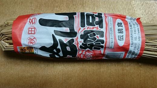日本一高い納豆