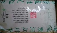 寒河江市のお米 2017/03/03 18:11:43