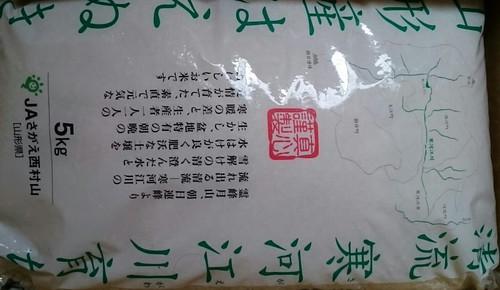 寒河江市のお米