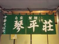 琴平荘さんの中華そば