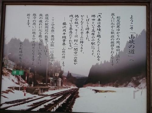 日本海と太平洋へ