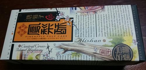 台湾旅行のお土産