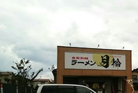 酒田市  月輪さん
