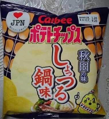 ポテトチップス③