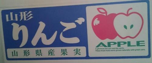 おいしいりんごです。