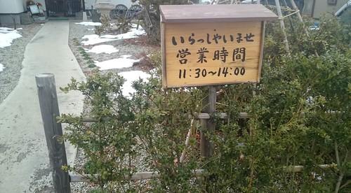 中山町金沢にあるお蕎麦屋さん