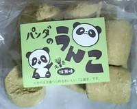 上野動物園のおみやげ  1