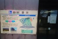 道の駅、発祥の地