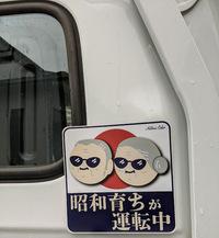 昭和生まれ運転中