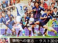 なでしこジャパン勝利への意思!!