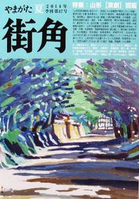 山大劇研・アングラの時代(一九七五/一九八一)