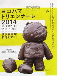 ヨコハマ・トリエンナーレ2014 感想(その1)