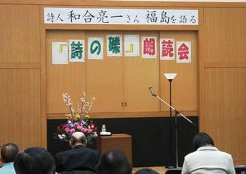 和合亮一 福島を語る「詩の礫」朗読会