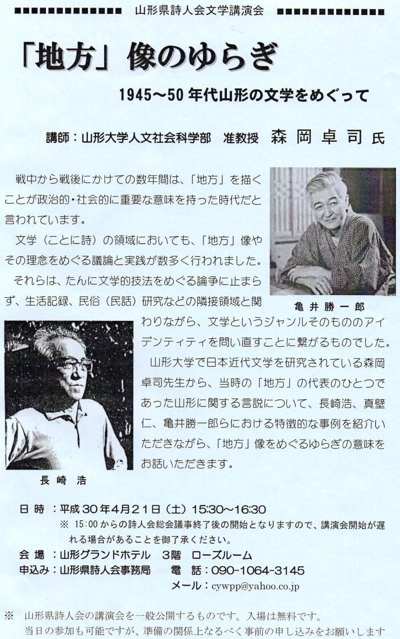山形県詩人会主催・文学講演会(2018)