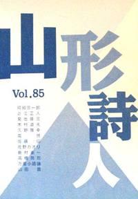 「山形詩人」83~85号