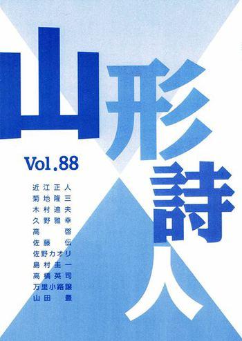 季刊「びーぐる」第26号、「山形詩人」87・88号