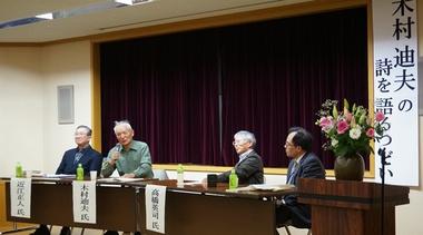 「木村迪夫の詩を語るつどい」報告
