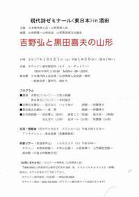 現代詩人会東日本ゼミナール